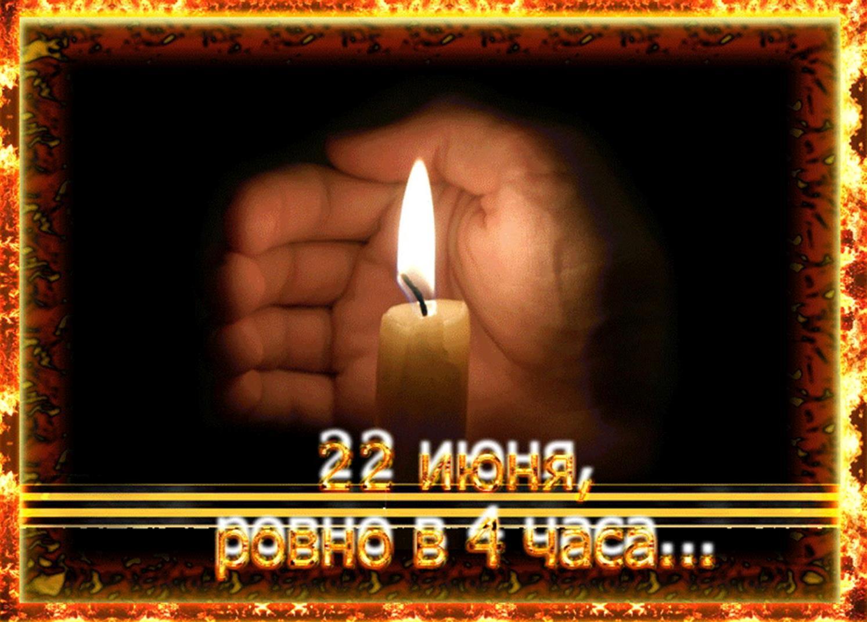 Живые Открытки на День Памяти и Скорби - Бесплатные Открытки на 6
